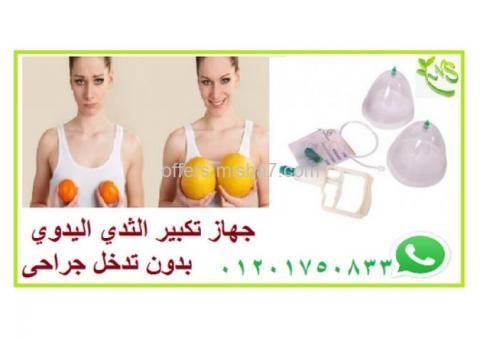 جهاز تكبير الثدي اليدوي لتنسيق شكل الثدى
