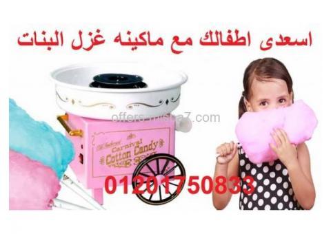 ماكينة غزل البنات الرائعة للأطفال أسعدي أطفالك بلذة الطعم