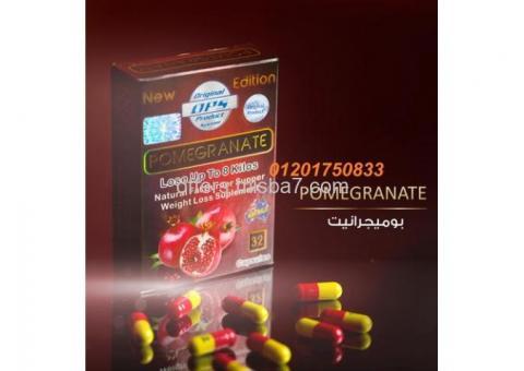 كبسولات بوميجرانيت للتخسيس وتنحيف الجسم  Pomegranate capsules