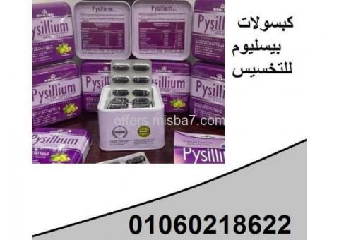 بيسليوم أقوى كبسولات لإنقاص الوزن ونحت وتقويم الجسم